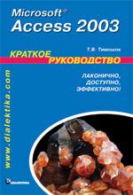 Книга Microsoft Access 2003. Краткое руководство. Тимошок