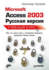 Книга Microsoft Access 2003. Учебный курс. Кузнецов