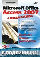 Книга Office Access 2007 в подлиннике. Харитонова (+CD)