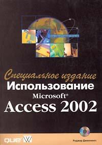Книга Использование MS Access 2002. Специальное издание. Дженнингс. Вильямс. 2002