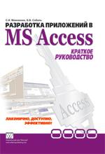 Купить книгу почтой в интернет магазине Книга Разработка приложений в Microsoft  Access. Краткое руководство. Моисеенко