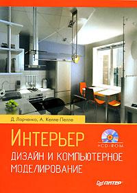 Книга Интерьер: дизайн и компьютерное моделирование (+CD). Ларченко