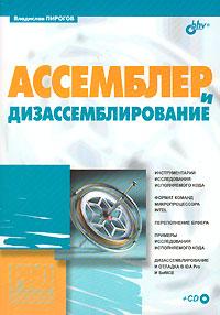 Книга Ассемблер и дизассемблирование. Пирогов (+CD)