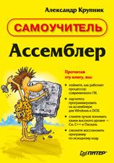 Купить книгу почтой в интернет магазине Книга Ассемблер. Самоучитель. Крупник