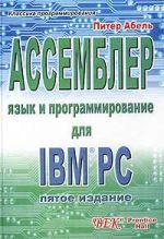 Книга Ассемблер. Язык и программирование для IBM PC. 5- е изд. Абель