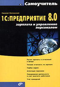Купить книгу почтой в интернет магазине Книга 1С: Предприятие 8.0. Зарплата и управление персоналом. Самоучитель. Колпинский