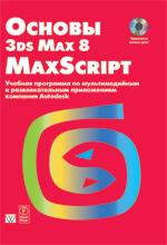 Книга Основы 3ds Max 8 MAXScript: учебный курс от Autodesk
