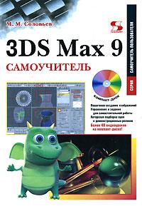 Книга Самоучитель 3DS Max 9. Соловьев (+CD)