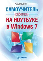 Купить книгу почтой в интернет магазине Книга Работаем на ноутбуке в Windows 7. Самоучитель. Артемьев