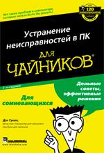 Купить книгу почтой в интернет магазине Книга Устранение неисправностей в ПК для чайников.  3-е изд. Гукин