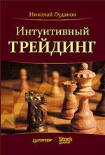 Купить книгу почтой в интернет магазине Книга Интуитивный трейдинг. Луданов