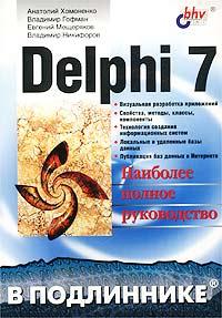 Купить книгу почтой в интернет магазине Книга Delphi 7 в подлиннике. Хомоненко