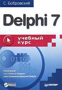 Купить книгу почтой в интернет магазине Книга Delphi 7. Учебный курс. Бобровский. Питер