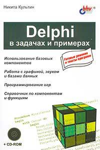 Книга Delphi в задачах и примерах +CD. Культин
