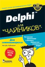 Книга Delphi для чайников. Нил Дж. Рубенкинг
