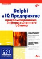 Книга Delphi и 1С Предприятие. Программирование информационного обмена. Попов (+CD)