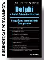Книга Delphi и Model Driven Architecture. Разработка приложений баз данных. Грибачев. 2004