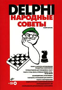 Книга Delphi. Народные советы. Шкрыль (+CD)