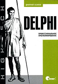 Купить книгу почтой в интернет магазине Книга Delphi. Профессиональное программирование. Осипов