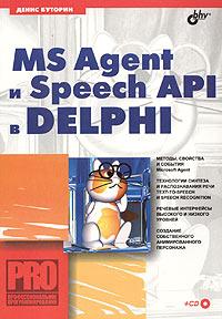 Купить Книга MS Agent и Speech API в Delphi (+ CD). Буторин