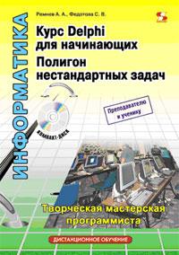 Купить книгу почтой в интернет магазине Книга Курс Delphi для начинающих. Полигон нестандартных задач . Ремнев (+CD)