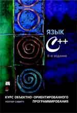 Книга Язык C ++. Курс объектно-ориентированного программирования. Савитч