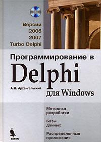 Книга Программирование в Delphi для Windows.Версии 2006, 2007, Turbo Delphi. Архангельский (+CD)