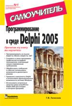 Купить книгу почтой в интернет магазине Книга Программирование в среде Delphi 2005. Самоучитель. Галисеев