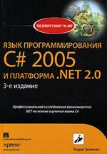 Купить книгу почтой в интернет магазине Книга Язык программирования C# 2005 и платформа NET 2.0. 3-е изд. Троелсен