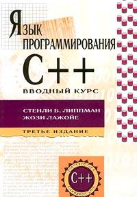 Книга Язык программирования C++. Вводный курс. 3-е изд.