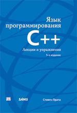 Купить книгу почтой в интернет магазине Книга Язык программирования C++. Лекции и упражнения. 5-е изд. Стивен Прата (Вильямс)