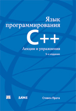 Книга Язык программирования C++. Лекции и упражнения. 5-е изд. Стивен Прата (Вильямс)