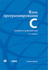 Книга Язык программирования C. Лекции и упражнения. 5-е изд. Стивен Прата