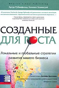 Купить книгу почтой в интернет магазине Книга Созданные для роста. Рубинфельд, Хемингуэй