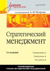 Купить книгу почтой в интернет магазине Книга Стратегический менеджмент: Учебник для вузов. Петров