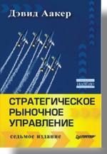 Купить книгу почтой в интернет магазине Книга Стратегическое рыночное управление. 7-е изд. Аакер