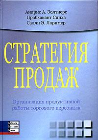 Купить книгу почтой в интернет магазине Книга Стратегия продаж. Андрис Золтнерс