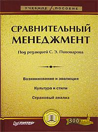 Купить книгу почтой в интернет магазине Книга Сравнительный менеджмент: Учебное пособие. Пивоварова