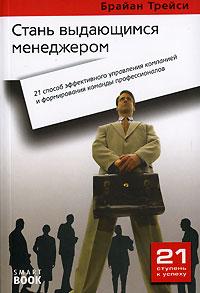 Купить книгу почтой в интернет магазине Книга Стань выдающимся менеджером. 21 способ эффективного управления компанией и формирование команды професионалов. 2-е