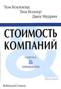 Купить книгу почтой в интернет магазине Книга Стоимость компаний: оценка и управление. 3-е изд. Коупленд