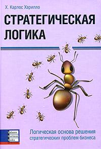 Книга Стратегическая логика. Харилло