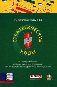 Купить Книга Стратегические ходы. Жоржи Васконселлос
