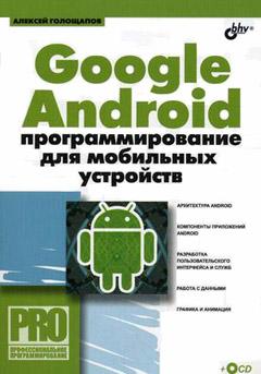 Купить книгу почтой в интернет магазине Google Android: программирование для мобильных устройств .Голощапов