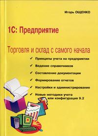 Купить книгу почтой в интернет магазине Книга 1С:Предприятие. Торговля и склад с самого начала. Ощенко