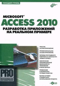 Купить книгу почтой в интернет магазине Microsoft Access 2010. Разработка приложений на реальном примере. Гурвиц (+CD)