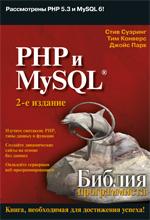 Купить книгу почтой в интернет магазине PHP и MySQL. Библия программиста. 2-е изд. Суэринг