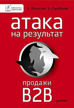 Купить книгу почтой в интернет магазине Атака на результат. Продажи B2B. Федосеев
