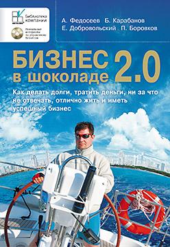 Купить книгу почтой в интернет магазине Бизнес в шоколаде 2.0 (+CD). Федосеев