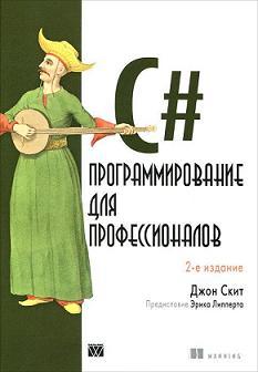 Купить книгу почтой в интернет магазине C#: программирование для профессионалов, 2-е изд.Джон Скит