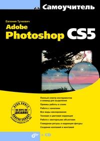 Купить книгу почтой в интернет магазине Самоучитель Adobe Photoshop CS5. Тучкевич (+CD)